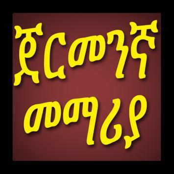Amharic German  - አማርኛ ጀርመንኛ Learn & Speak poster