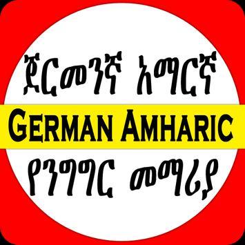 Amharic German  - አማርኛ ጀርመንኛ Learn & Speak screenshot 11