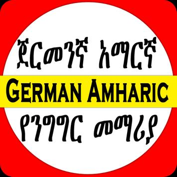 Amharic German  - አማርኛ ጀርመንኛ Learn & Speak screenshot 16