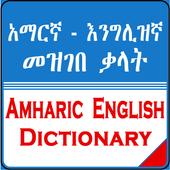 English Amharic Dictionary አማርኛ እንግሊዝኛ መዝገበ ቃላት icon
