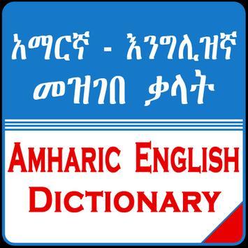 English Amharic Dictionary አማርኛ እንግሊዝኛ መዝገበ ቃላት poster