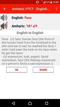 English Amharic Dictionary አማርኛ እንግሊዝኛ መዝገበ ቃላት apk screenshot