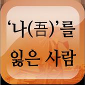 에세이 - '나(吾)'를 잃은 사람 icon