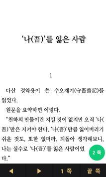 에세이 - '나(吾)'를 잃은 사람 poster
