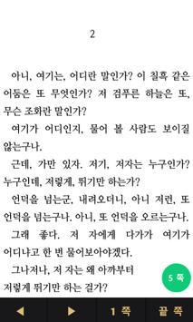 에세이 - '나(吾)'를 잃은 사람 apk screenshot