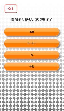 オシャレ診断 apk screenshot