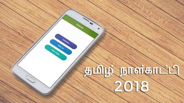 Tamil Calendar 2018 screenshot 4