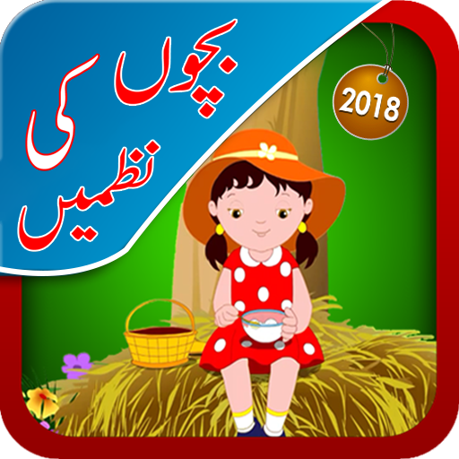 Urdu Nursery Poems : kids Rhymes English & Urdu