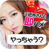 爆速で見つかる!せフレ掲示板~id交換でタダマン確定♥♥ icon