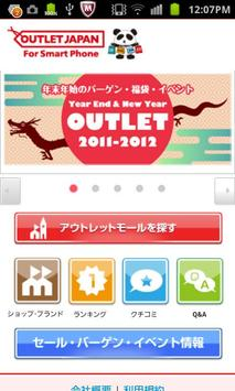 OUTLET JAPAN(アウトレット・ジャパン) poster