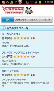 OUTLET JAPAN(アウトレット・ジャパン) apk screenshot