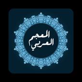 المعجم العربي icon