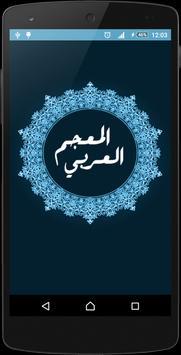 المعجم العربي poster