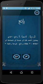 المعجم العربي apk screenshot