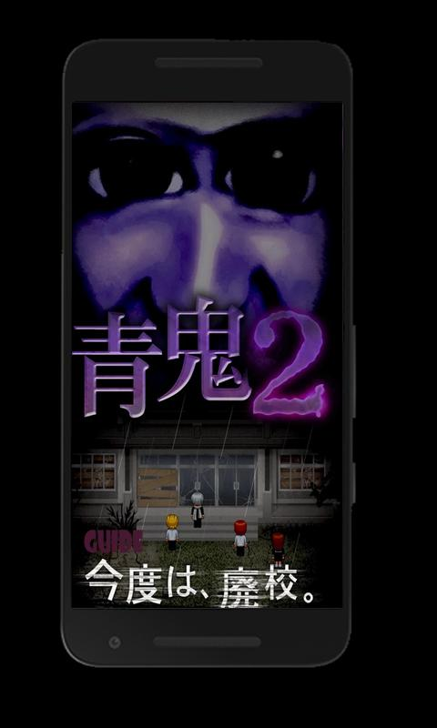 Guide Of Ao Oni 3 青鬼3 For Android Apk Download