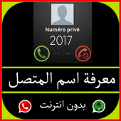 Reveal the caller Name-Prank icon