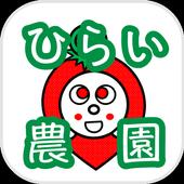 平井観光農園 icon