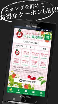 平井観光農園 poster