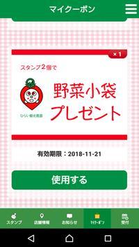 平井観光農園 apk screenshot