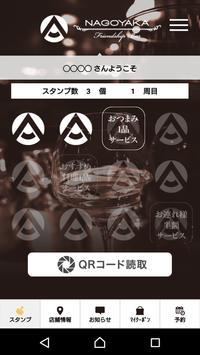 BAR NAGOYAKA会員証 screenshot 1