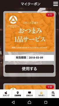 BAR NAGOYAKA会員証 screenshot 2