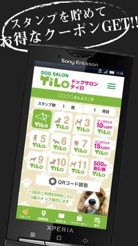 DOG SALON TiLo 公式アプリ poster