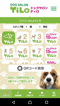 DOG SALON TiLo 公式アプリ screenshot 1