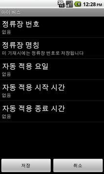 서울 버스정류장 screenshot 1
