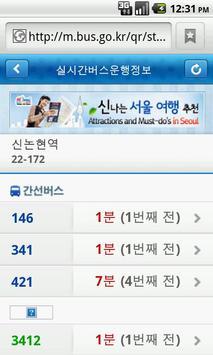 서울 버스정류장 screenshot 2