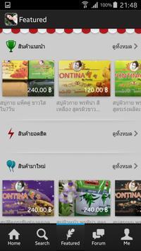 พรทิน่า apk screenshot