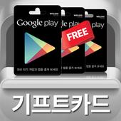 기프트카드 무료 받기 – 용돈 벌기 icon