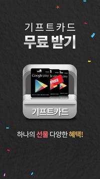 기프트카드 무료 받기 – 용돈 벌기 poster
