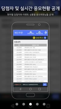 기프트카드 무료 받기 – 용돈 벌기 apk screenshot