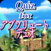 QUIZ for アブソリュートデュオ icon