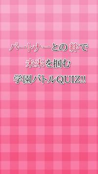 QUIZ for アブソリュートデュオ apk screenshot