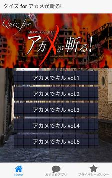 Quiz for アカメが斬る検定 screenshot 5