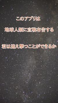 QUIZ for アルドノアZERO(ゼロ) apk screenshot