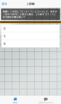 攻略法 for ヌメロン(Numer0n)ひまつぶしゲーム apk screenshot
