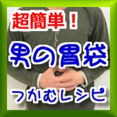 超簡単!男の胃袋と心をつかむ鉄板レシピ icon