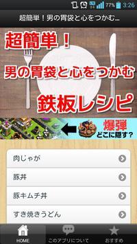 超簡単!男の胃袋と心をつかむ鉄板レシピ poster