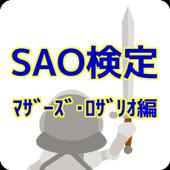 QuizForソードアートオンラインSAOマザーズ・ロザリオ icon