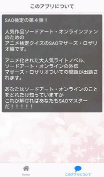 QuizForソードアートオンラインSAOマザーズ・ロザリオ apk screenshot