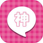 フレ出会い探しの神ラブ☆無料出会い系チャットアプリ♪ icon