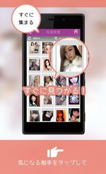 フレ出会い探しの神ラブ☆無料出会い系チャットアプリ♪ apk screenshot