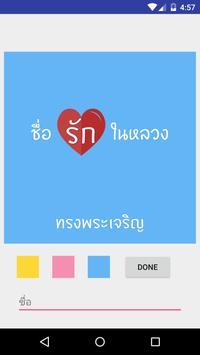 เรารักในหลวง - Profile Editor apk screenshot