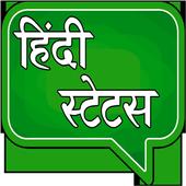 All Hindi Status icon