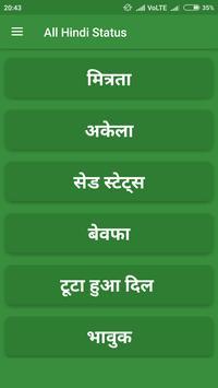 All Hindi Status screenshot 2