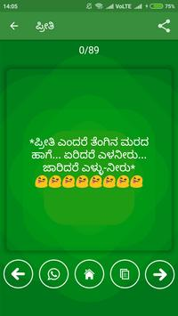 All Kannada Status screenshot 4