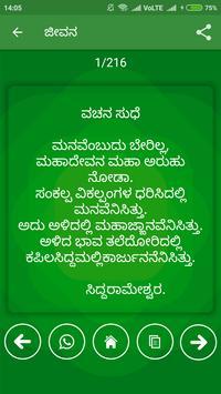 All Kannada Status screenshot 5