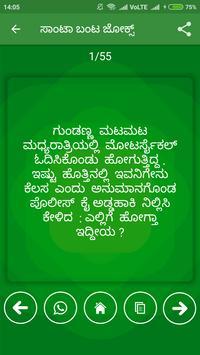 All Kannada Status screenshot 6